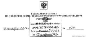 Приказ Федеральной службы по экологическому, технологическому и атомному надзору от 09.11.2017 № 470