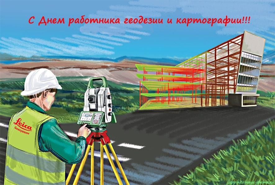 День работника геодезии и картографии
