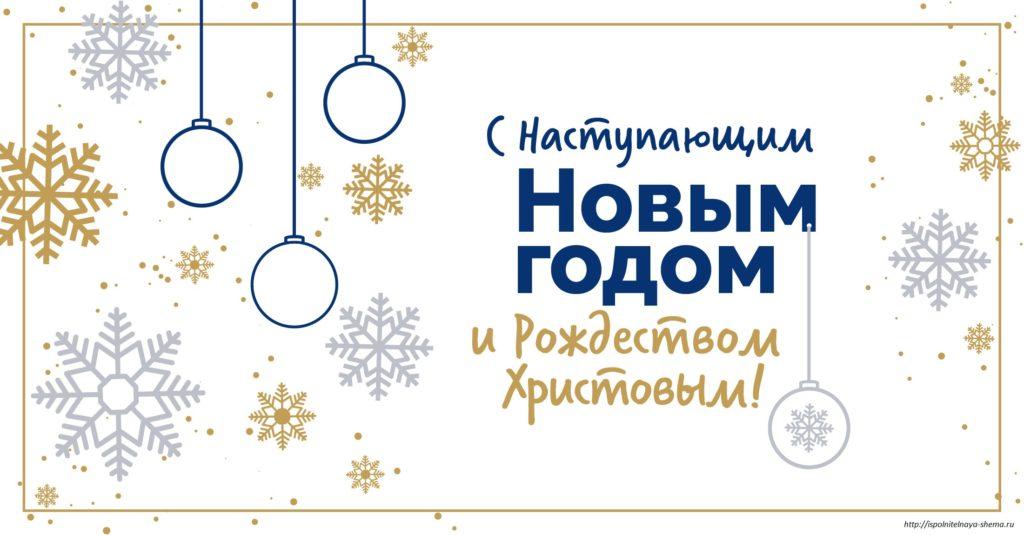 С Наступающим Новым годом и Рождеством!!!